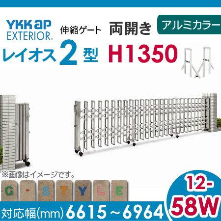 伸縮ゲート YKKap 【レイオス2型 H14 両開き親子 アルミカラー[12-58W-6615~6964]】 デュアルパンタタイプ カーテンゲート 伸縮門扉 垂直パンタ式 PGA-2