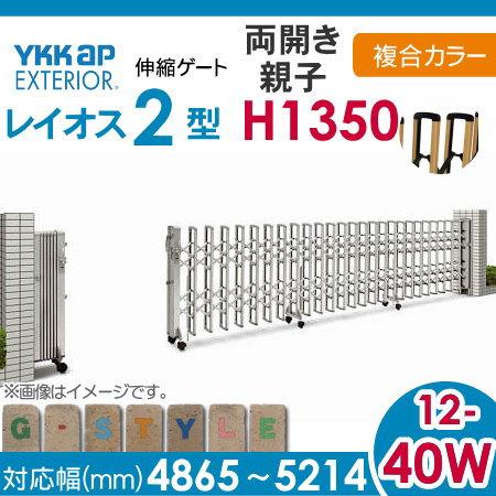 伸縮ゲート YKKap 【レイオス2型 H14 両開き親子 複合カラー[12-40W-4865~5214]】 デュアルパンタタイプ カーテンゲート 伸縮門扉 垂直パンタ式 PGA-2