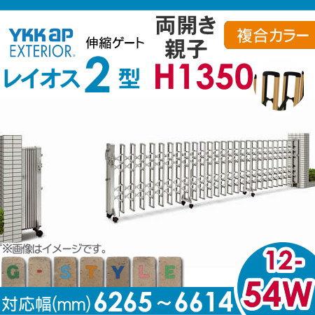 伸縮ゲート YKKap 【レイオス2型 H14 両開き親子 複合カラー[12-54W-6265~6614]】 デュアルパンタタイプ カーテンゲート 伸縮門扉 垂直パンタ式 PGA-2