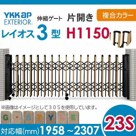 伸縮ゲート ペットフェンス 犬 YKKap 【レイオス3型 H12 片開き 複合カラー[23S-1958~2307]】 ペットガードタイプ カーテンゲート 伸縮門扉 垂直 PGA-3