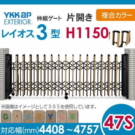 伸縮ゲート ペットフェンス 犬 YKKap 【レイオス3型 H12 片開き 複合カラー[47S-4408~4757]】 ペットガードタイプ カーテンゲート 伸縮門扉 垂直 PGA-3