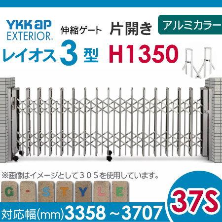 伸縮ゲート ペットフェンス 犬 YKKap 【レイオス3型 H14 片開き アルミカラー[37S-3358~3707]】 ペットガードタイプ カーテンゲート 伸縮門扉 垂直 PGA-3