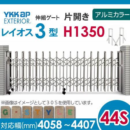 伸縮ゲート ペットフェンス 犬 YKKap 【レイオス3型 H14 片開き アルミカラー[44S-4058~4407]】 ペットガードタイプ カーテンゲート 伸縮門扉 垂直 PGA-3