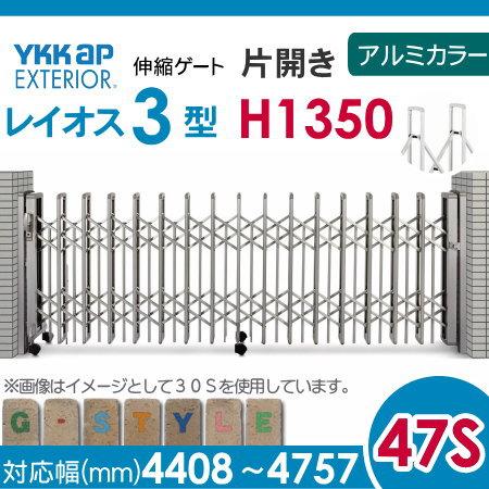 伸縮ゲート ペットフェンス 犬 YKKap 【レイオス3型 H14 片開き アルミカラー[47S-4408~4757]】 ペットガードタイプ カーテンゲート 伸縮門扉 垂直 PGA-3