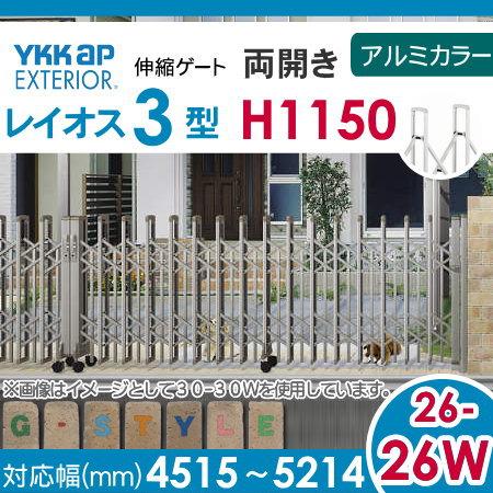 伸縮ゲート ペットフェンス 犬 YKKap 【レイオス3型 H12 両開き アルミカラー[26-26W-4515~5214]】 ペットガードタイプ カーテンゲート 伸縮門扉 垂直 PGA-3