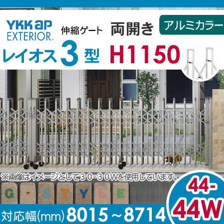 伸縮ゲート ペットフェンス 犬 YKKap 【レイオス3型 H12 両開き アルミカラー[44-44W-8015~8714]】 ペットガードタイプ カーテンゲート 伸縮門扉 垂直 PGA-3