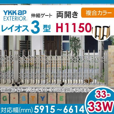伸縮ゲート ペットフェンス 犬 YKKap 【レイオス3型 H12 両開き 複合カラー[33-33W-5915~6614]】 ペットガードタイプ カーテンゲート 伸縮門扉 垂直 PGA-3