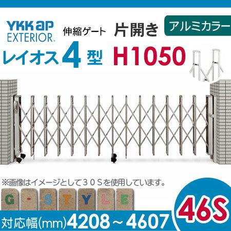 伸縮ゲート YKKap 【レイオス4型 H11 片開き アルミカラー[46S-4208~4607]】 大間口対応タイプ カーテンゲート 伸縮門扉 垂直 PGA-4