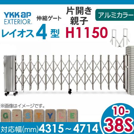 伸縮ゲート YKKap 【レイオス4型 H11 片開き親子 アルミカラー[10-38S-4315~4714]】 大間口対応タイプ カーテンゲート 伸縮門扉 垂直 PGA-4