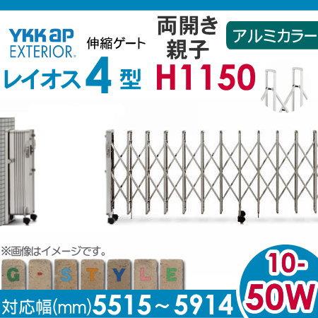 伸縮ゲート YKKap 【レイオス4型 H12 両開き親子 アルミカラー[10-50W-5515~5914]】 大間口対応タイプ カーテンゲート 伸縮門扉 垂直 PGA-4
