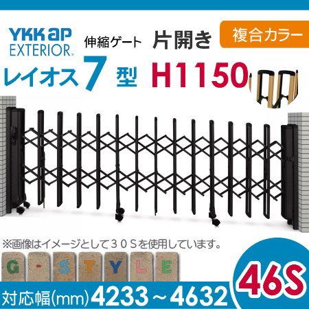 伸縮ゲート YKKap 【レイオス7型 H12 片開き 複合カラー[46S-4233~3561]】 傾斜地用タイプ カーテンゲート 伸縮門扉 垂直 PGA-7