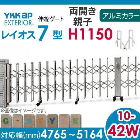 伸縮ゲート YKKap 【レイオス7型 H12 両開き親子 アルミカラー[10-42W-4765~4590]】 傾斜地用タイプ カーテンゲート 伸縮門扉 垂直 PGA-7
