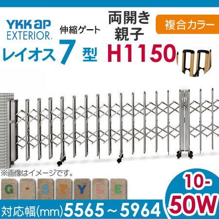 伸縮ゲート YKKap 【レイオス7型 H12 両開き親子 複合カラー[10-50W-5565~4907]】 傾斜地用タイプ カーテンゲート 伸縮門扉 垂直 PGA-7