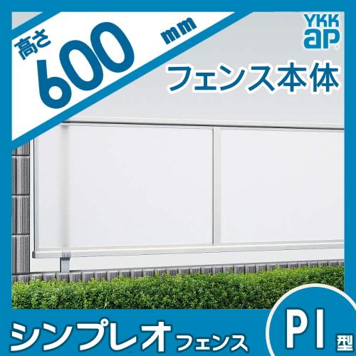 送料無料合計21600円以上お買上げでアルミフェンス YKKap 【シンプレオフェンス P1型 フェンス本体 H600】ポリカパネルタイプ HFE-P1-2006 ガーデン DIY 塀 壁 囲い エクステリア