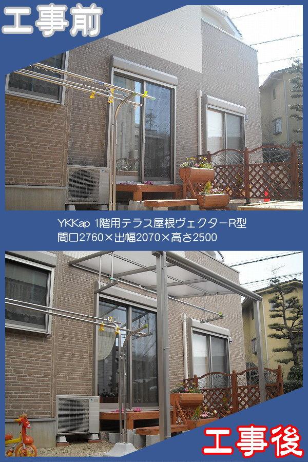 【尾張旭市】【テラス屋根 施工事例】YKKap 1階用テラス屋根ヴェクターR型間口2760×出幅2070×高さ2500