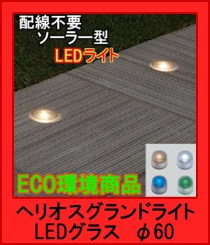 エクステリア 照明 ライト ユニソン ヘリオスグランドライト【LEDグラス φ60】 照明 LED ライト エクステリアライト ソーラーライト ECO ユニソン