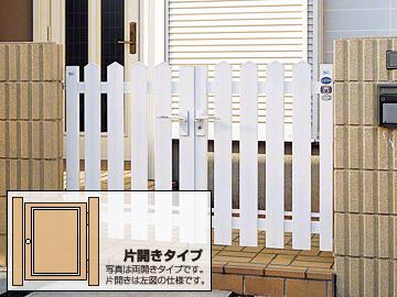 三協アルミ ララミー 2型 片開き ゲート・門扉【現場打ち合わせ無料・全国工事対応】