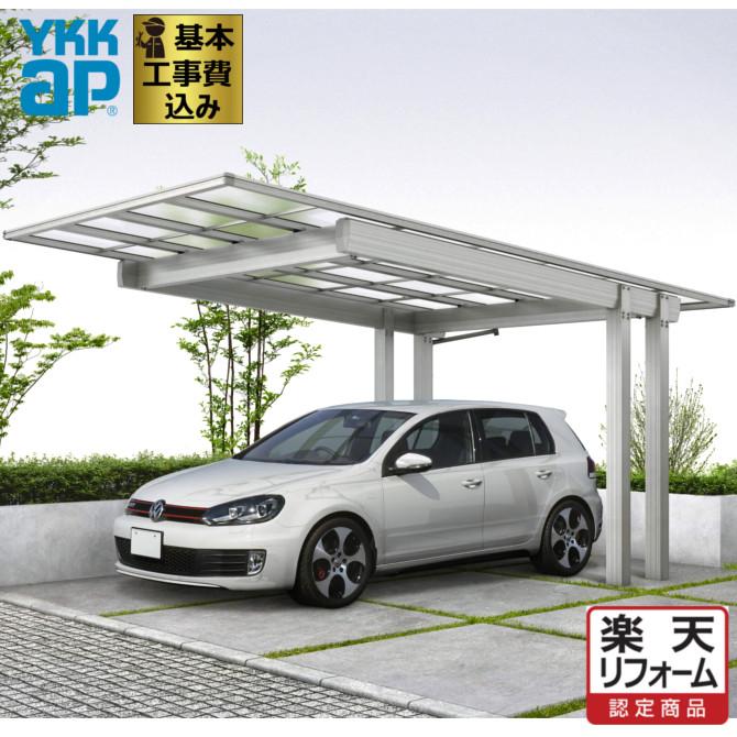 カーポート 1台用 エフルージュEX 後方柱で車庫入れのしやすいカーポートです。 【リフォーム認定商品】 カーポート 1台用 工事付 エフルージュEX 57-27H 本体+基本工事費込み 【 ハイルーフ ポリカ屋根材 仕様 YKK ap 】 ( 車庫 駐車場 屋根 アルミ ガレージ 自転車 後方支持 )