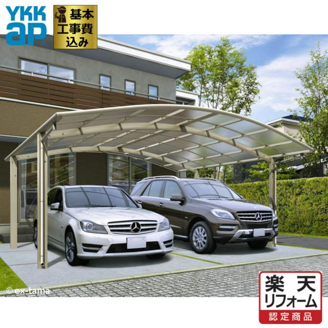 カーポート 2台用 高強度アルミ形材を使用した高品質なカーポートです。 【リフォーム認定商品】 カーポート 2台用 工事付 レイナツインポートグラン 57-54 基本工事費込み 【 標準柱 ポリカ屋根材仕様 YKK AP 】 ( カーポート 車庫 駐車場 屋根 アルミ ガレージ 自転車 )