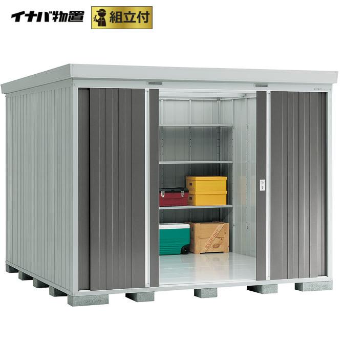 イナバ物置 ネクスタ NXN-95H 【 標準組立付 組立費含む 】 稲葉 物置き タイヤ収納 収納庫 自転車収納