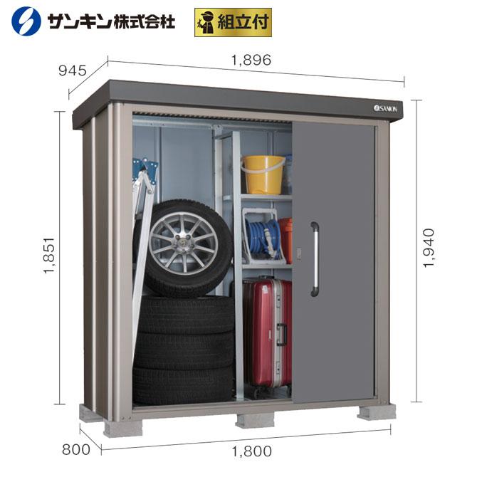 人気海外一番 物置 サンキン 安心の日本製物置 サンキンのSK8シリーズ 未使用 屋外用物置 SK8-50 本体 + 組立付 SANKIN 標準組立付 収納庫 物置き 組立費含む タイヤ収納 自転車収納 ガーデン収納庫