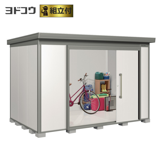 物置 ヨドコウ ヨド蔵MD DZB-3622HE (スチール床タイプ 一般型)標準組立付【 組立費含む 】 物置き 断熱 タイヤ収納 自転車収納 大型物置 物置 ヨド物置 dzb 淀川製鋼所