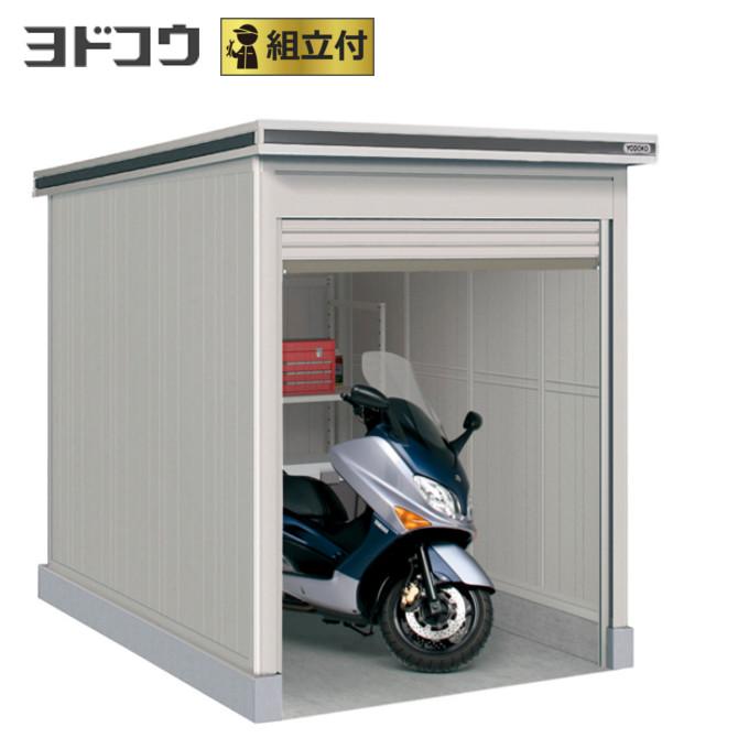 バイク ガレージ エルモシャッター LOD-1829HD 標準組立付 【 組立費込 バイクガレージ 】 ヨド物置 物置き タイヤ収納 自転車収納