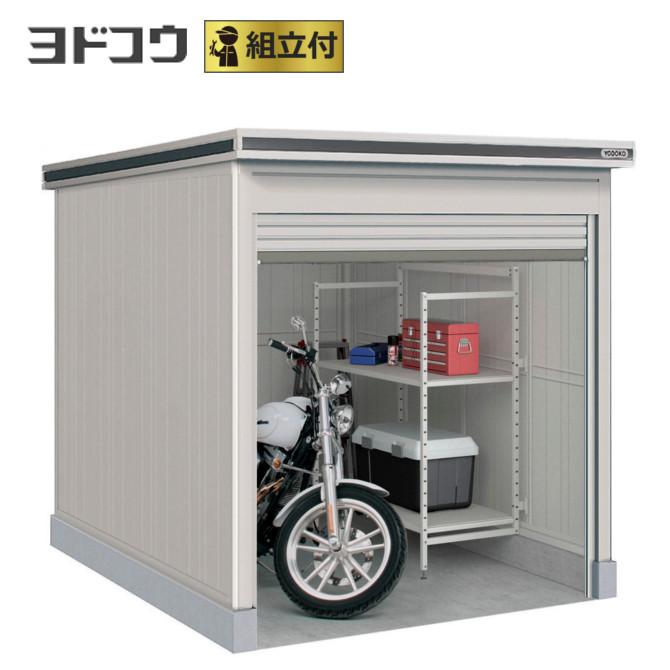 バイク ガレージ エルモシャッター LOD-2229HD 標準組立付 【 組立費込 バイクガレージ 】 ヨド物置 物置き タイヤ収納 自転車収納