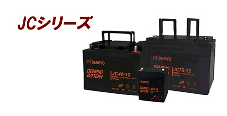 JC40-12 DENRYOBATTERY サイクルタイプ 電菱(DENRYO) 4571196980279