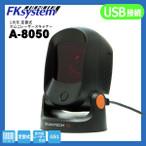 A-8050 定置式一次元バーコードリーダー USB 黒 FKsystem 4580298764250
