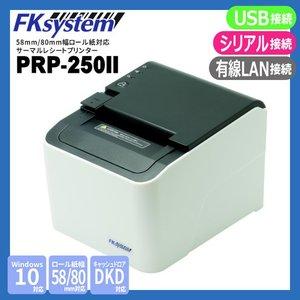 PRP-250II サーマルレシートプリンタ (USB/RS-232C/有線LAN 接続) FKsystem 4580298764328