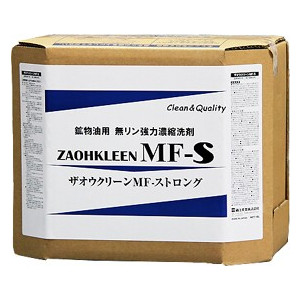ZAOCLEAN MF-S ザオウクリーンMF-S 蔵王産業