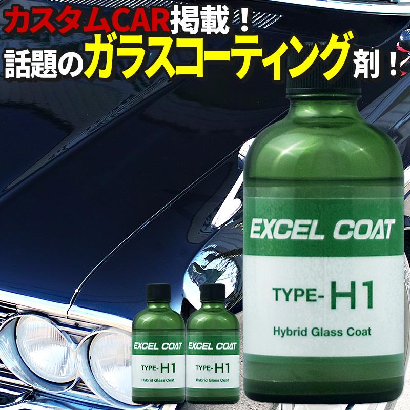 【3本セット】ハイブリッドガラスコーティング剤 TYPE-H1 100ml スポンジ&クロス付き エクセルコート 業務用