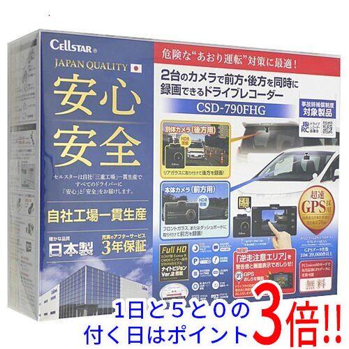 【キャッシュレスで5%還元】CELLSTAR ドライブレコーダー CSD-790FHG