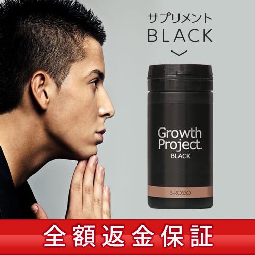Growth Project. BLACK サプリメント (約1ヵ月分/180粒)ボリュームのある男らしさを目指す Project.! Growth【全額返金保証付き BLACK】【コンビニ受取対応商品】【あす楽】, KIDSKIMONOYUUKA:be14def9 --- officewill.xsrv.jp