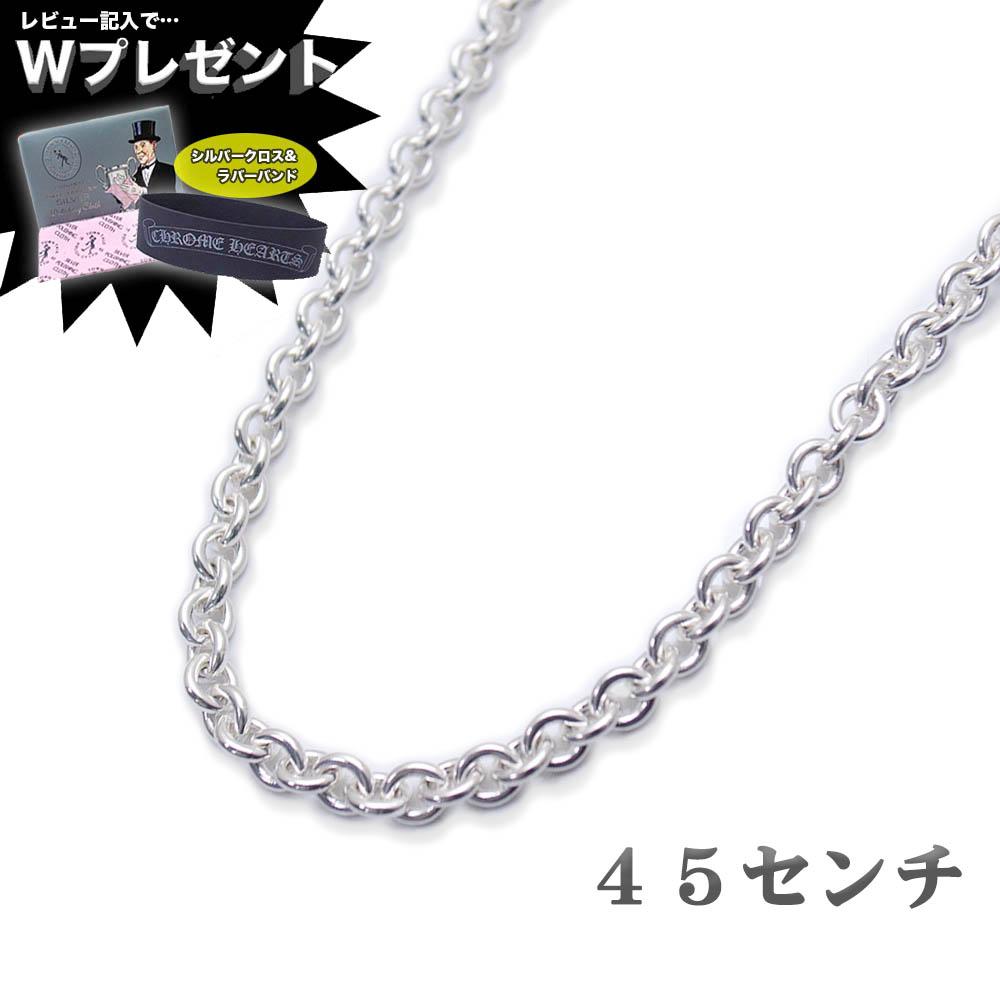 クロムハーツ ネックレス ネックレス NEチェーン 18インチ 45cm