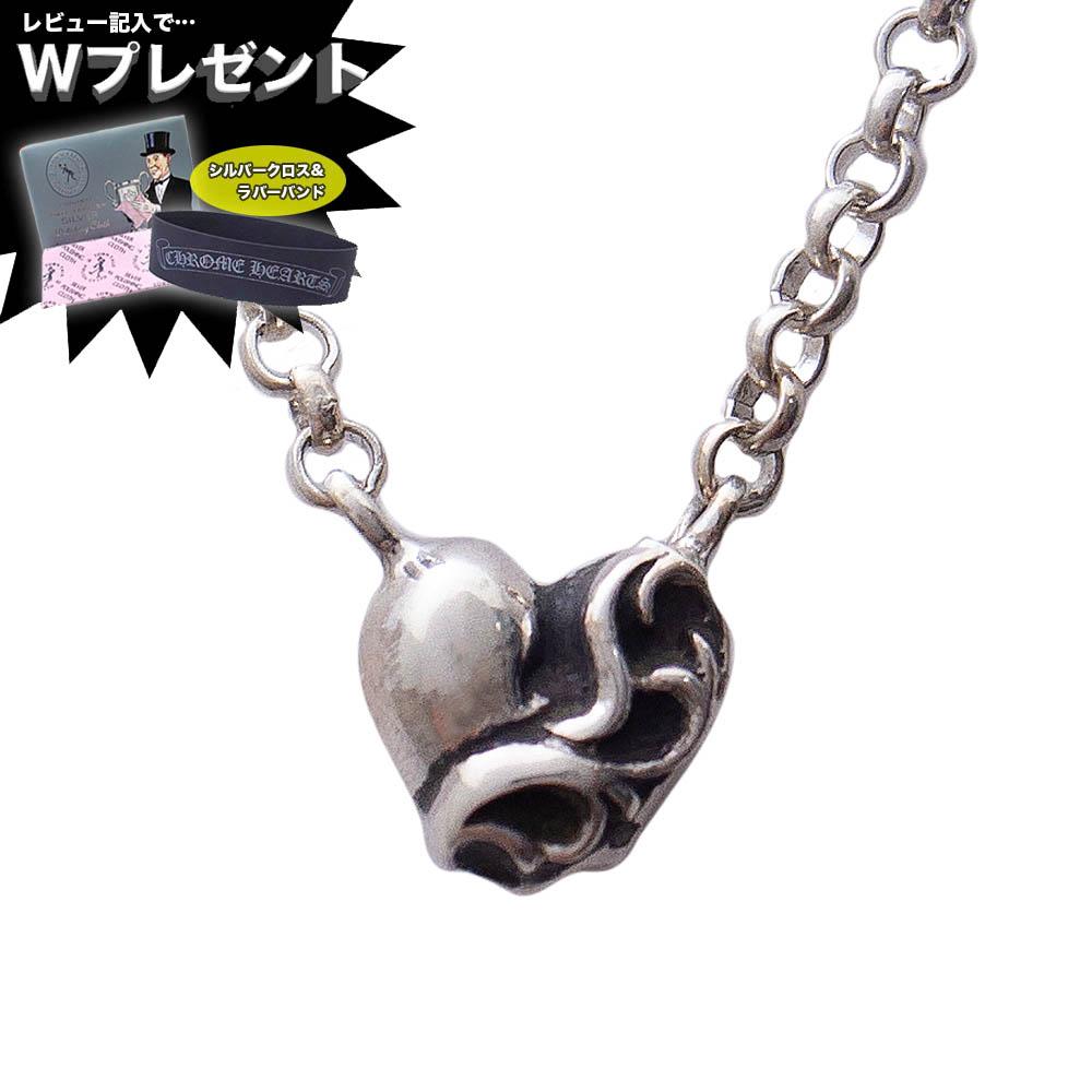 クロムハーツ ネックレス レディース CHROME HEARTS ハート 205125012SLVI16121