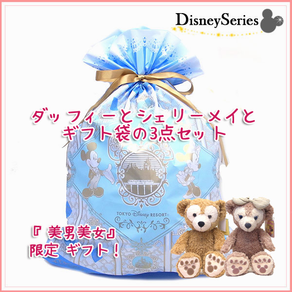 ダッフィーとシェリーメイとギフト袋の3点セット ブルー プレゼントなら東京ディズニーシーで買ったそのままのギフトセットで! ダッフィーグッズ GIFTーSETーBLUEーDーS【あす楽 】