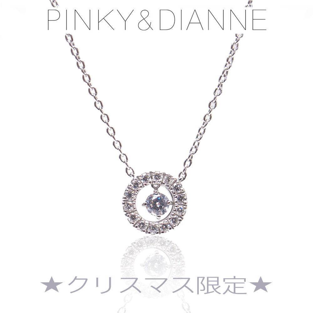 ピンキー&ダイアン ネックレス Pinky&Dianne VPCPD 51606 オリジナルミラー・Xmasリボン付 2017 Xmas 限定品  特別ポイントアップ商品