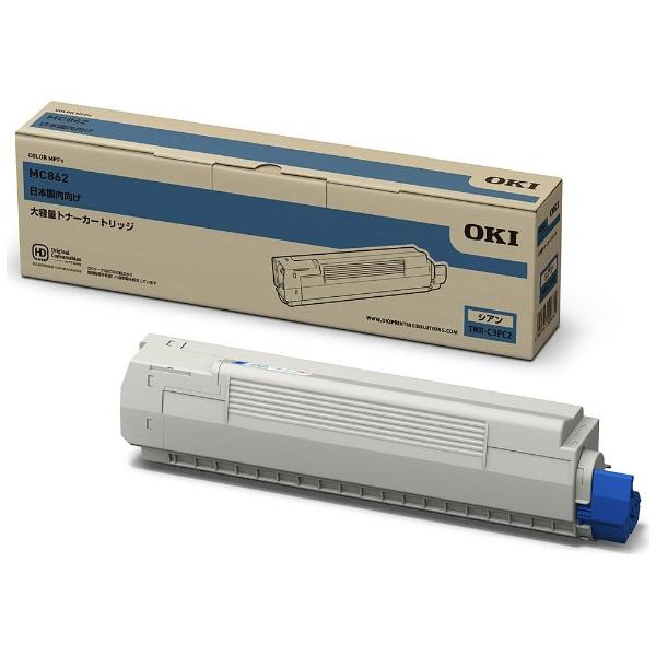 【メーカー純正】 新品 OKI 沖データ 大容量トナーカートリッジ シアン TNR-C3PC2 /MC862dn MC862dn-T 0113_flash