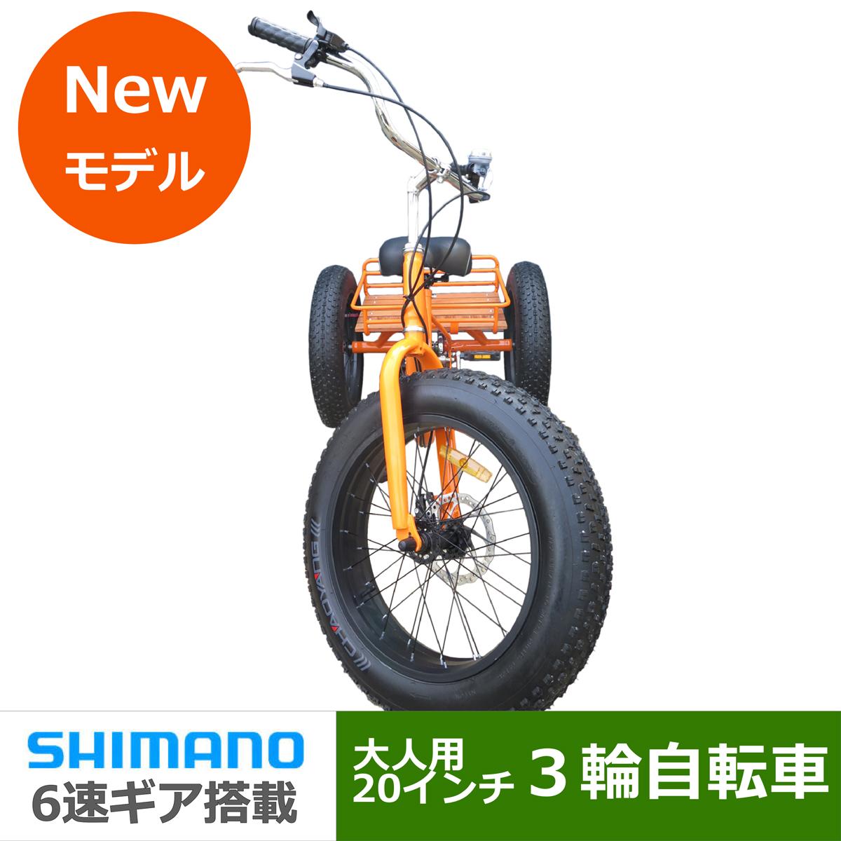 自転車 三輪 20インチ オレンジ 組み立て式 三輪自転車 大人用三輪車