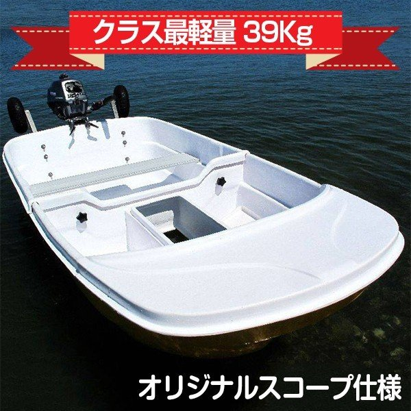 2分割式FRPスコープボート Exect EX250FRPS 免許不要 2馬力対応 小型 釣り 手漕ぎ 二人用 船