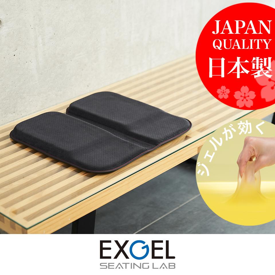 \父の日おすすめアイテム/ エクスジェル モバイルクッションL MOB02 日本製 クッション ジェルクッション 出張 旅行 携帯用 腰 姿勢 腰痛 腰痛対策 体圧分散 骨盤 座布団 プレゼント ギフト メーカー公式