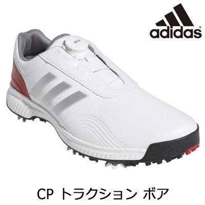 adidas(アディダス) CP トラクション ボア BTE47 メンズ ゴルフシューズ BB7907