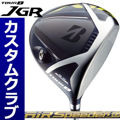 【ゲリラセール開催中】【メーカーカスタム】BRIDGESTONE GOLF TOUR B JGR ドライバー AiR Speeder G カーボンシャフト
