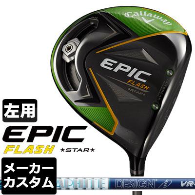 【メーカーカスタム】Callaway(キャロウェイ) EPIC FLASH STAR ドライバー 【左用】 TourAD VR カーボンシャフト 【日本正規品】