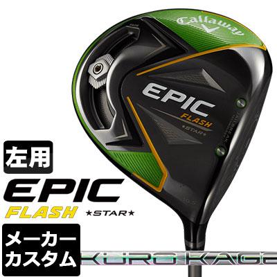 【メーカーカスタム】Callaway(キャロウェイ) EPIC FLASH STAR ドライバー 【左用】 KUROKAGE XD カーボンシャフト 【日本正規品】