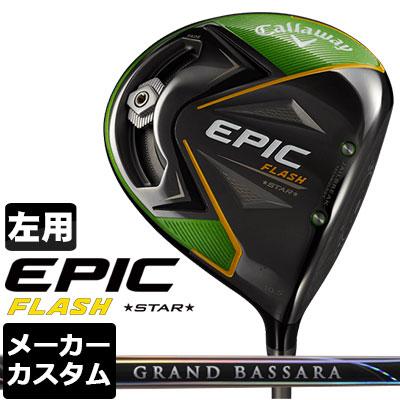 【メーカーカスタム】Callaway(キャロウェイ) EPIC FLASH STAR ドライバー 【左用】 GRAND BASSARA GB29 カーボンシャフト 【日本正規品】