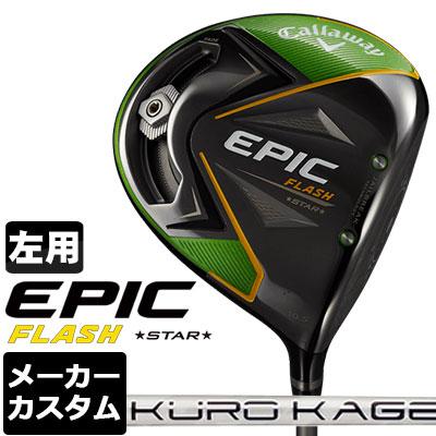 【メーカーカスタム】Callaway(キャロウェイ) EPIC FLASH STAR ドライバー 【左用】 KUROKAGE XT カーボンシャフト 【日本正規品】