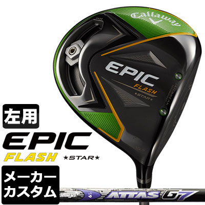 【メーカーカスタム】Callaway(キャロウェイ) EPIC FLASH STAR ドライバー 【左用】 ATTAS G7 カーボンシャフト 【日本正規品】